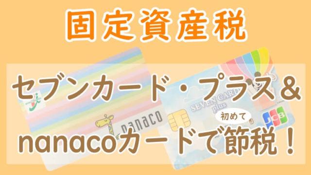 アイキャッチ nanaco 固定資産税