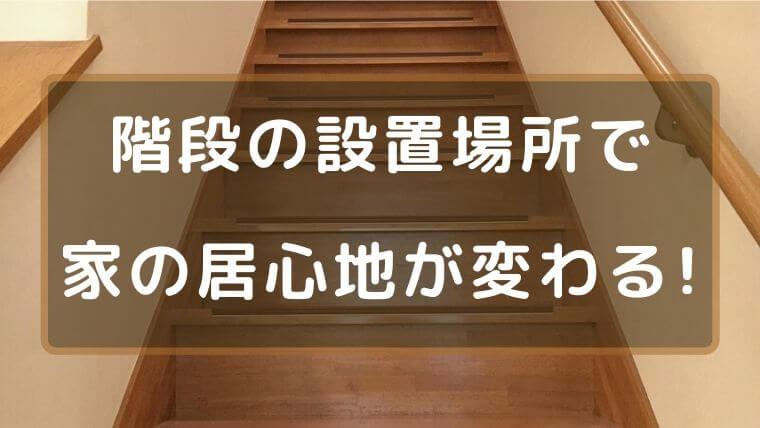 アイキャッチ 階段場所