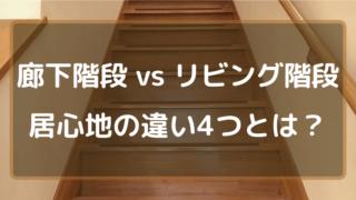アイキャッチ 廊下階段