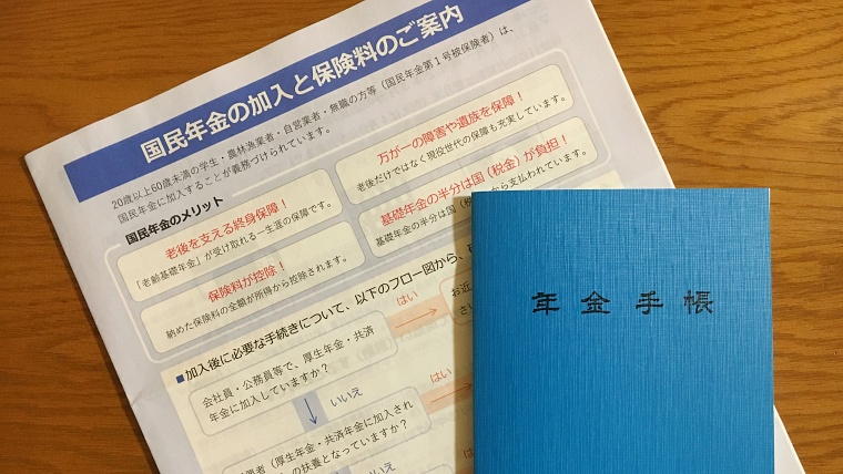年金手帳 実写01