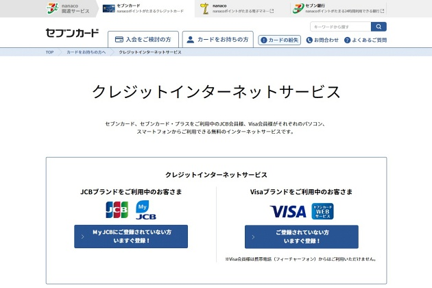 nanaco用 セブンカード・プラス クレジットインターネットサービス登録 縮小