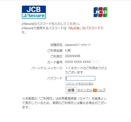 nanacoカード リクルートクレカ紐付け07新