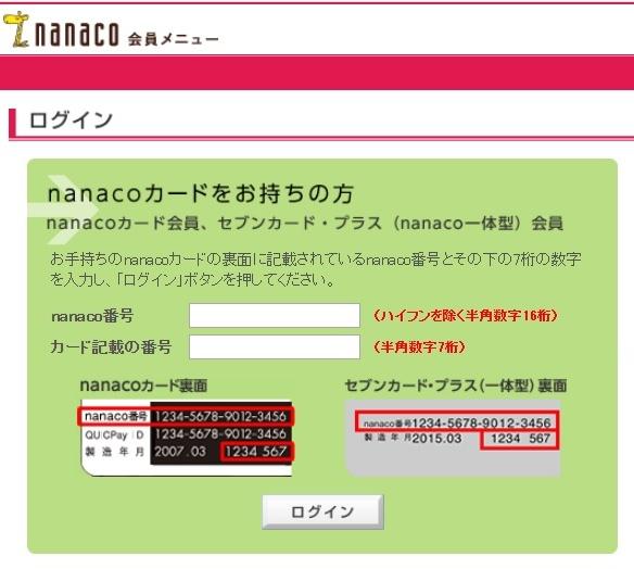 nanacoカード セブンカード・プラスクレカ紐付け02 カット