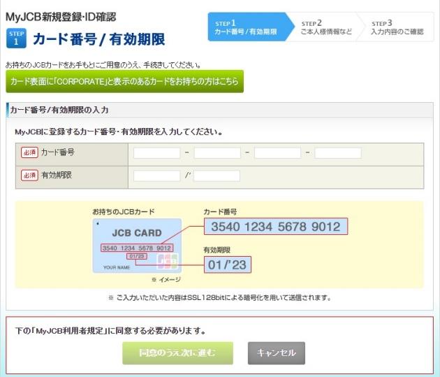 nanaco用 セブンカード・プラス クレジットインターネットサービス登録02 縮小