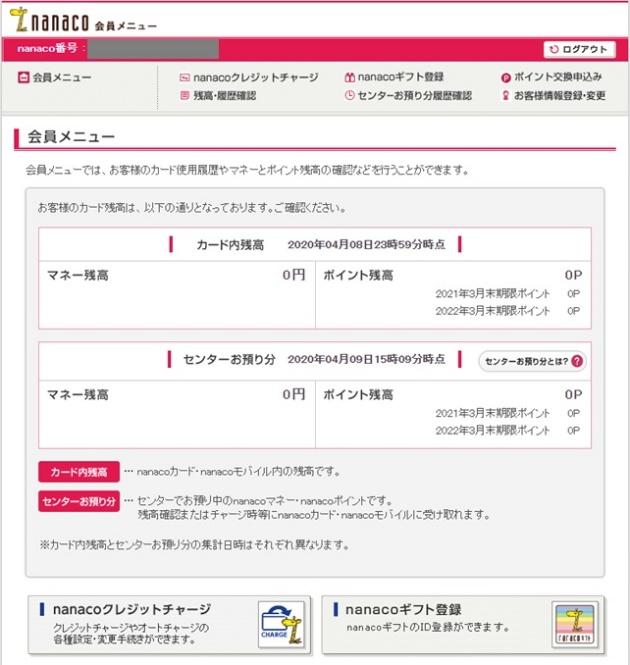 nanacoカード セブンカード・プラスクレカ紐付け04 縮小