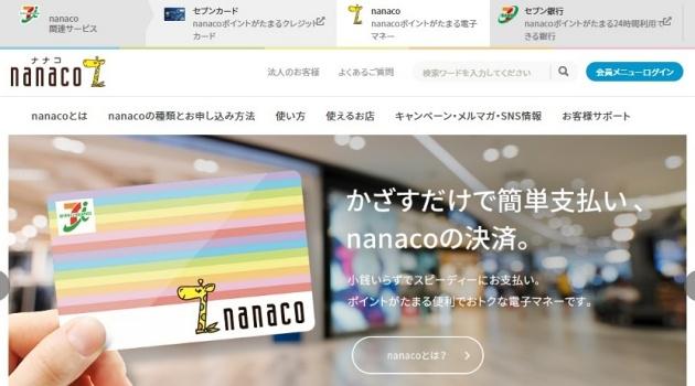 nanacoカード セブンカード・プラスクレカ紐付け01 縮小