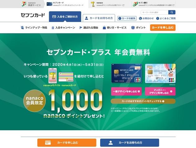 nanacoカード セブンカード・プラスクレカ紐付け キャンペーン画像 縮小