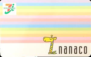 nanacoカード 切り抜き縮小