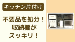 アイキャッチ 片付けキッチン収納棚 (1)