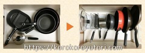 キッチン片付け フライパンW480HP入