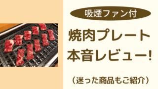 アイキャッチ 焼肉プレート 圧縮
