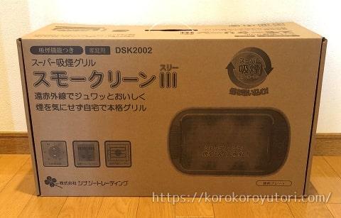 吸煙グリル 箱 W480HP入-min