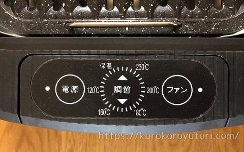 吸煙グリル スイッチ部分 W480HP入-min