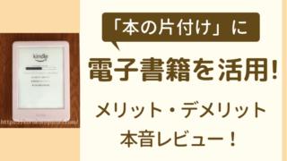 アイキャッチ 片付け 本電子書籍 圧縮